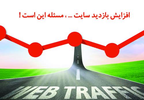 ترافیک و بازدید بالای وب سایت