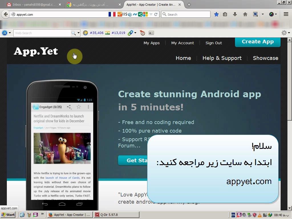 آی تی پورت | ساخت اپلیکیشن اندروید در 5 دقیقه!وارد شدن به سایت