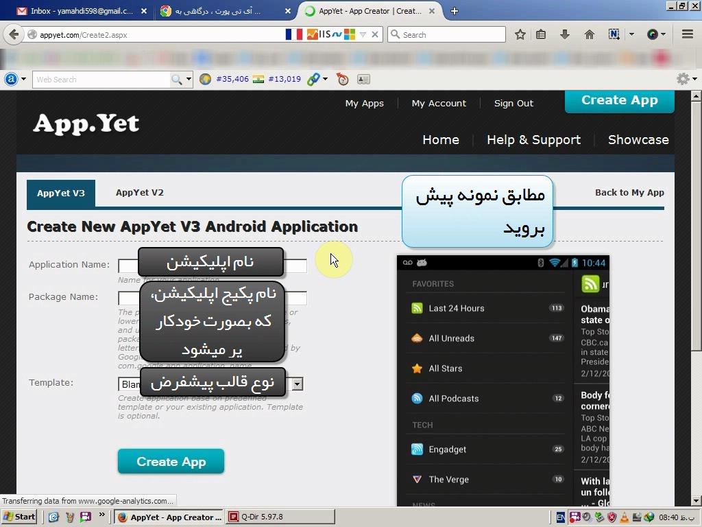 آی تی پورت | ساخت اپلیکیشن اندروید در 5 دقیقه!مرحل ابتدایی ساخت اپلیکیشن