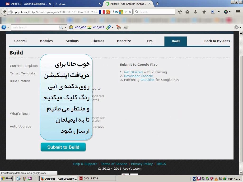 ساخت اپلیکیشن اندروید در ۵ دقیقه! | مسجدالرضا(ع)|شهرک نصردریافت اپلیکیشن